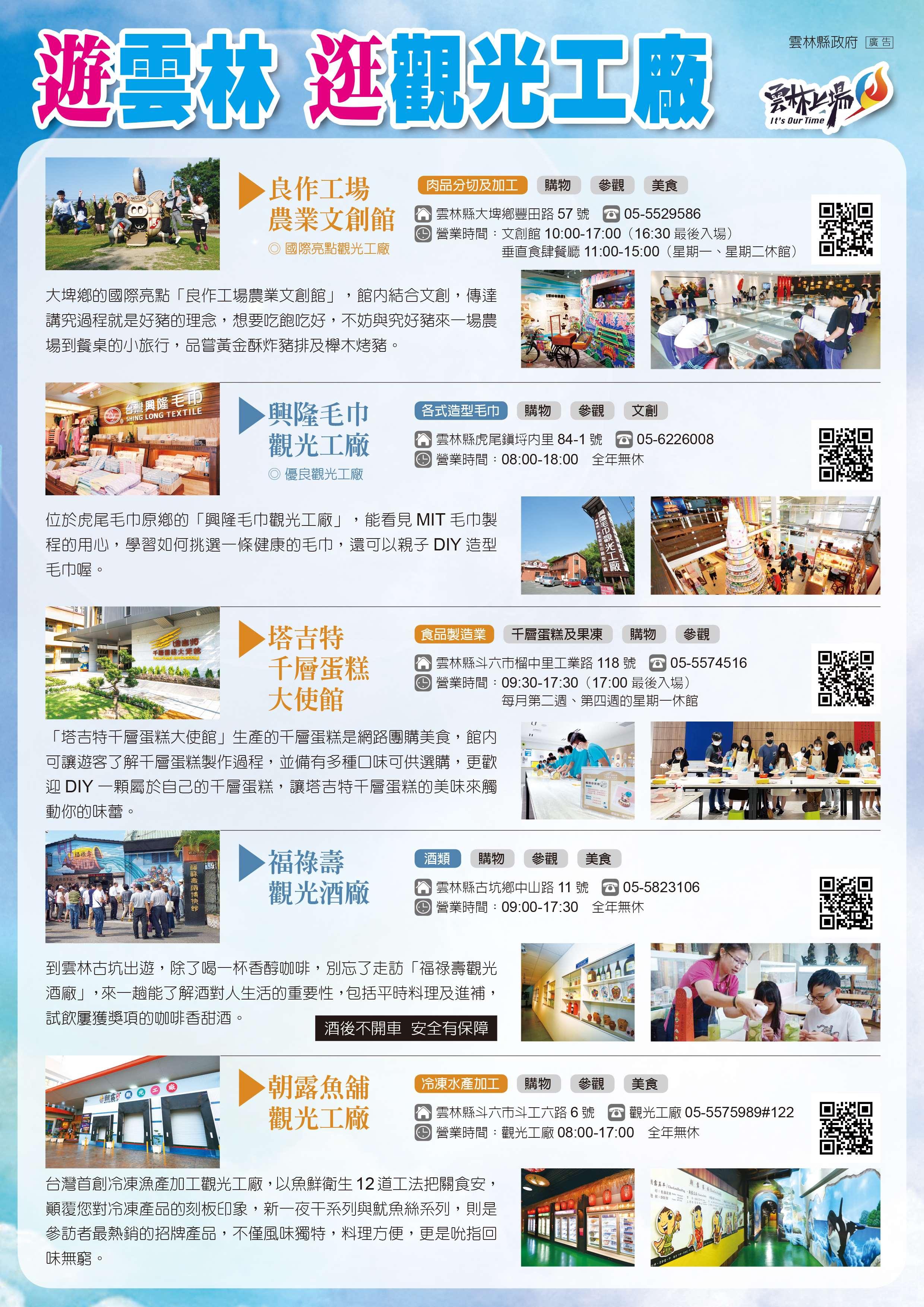 2020雲林縣觀光工廠A4DM-1