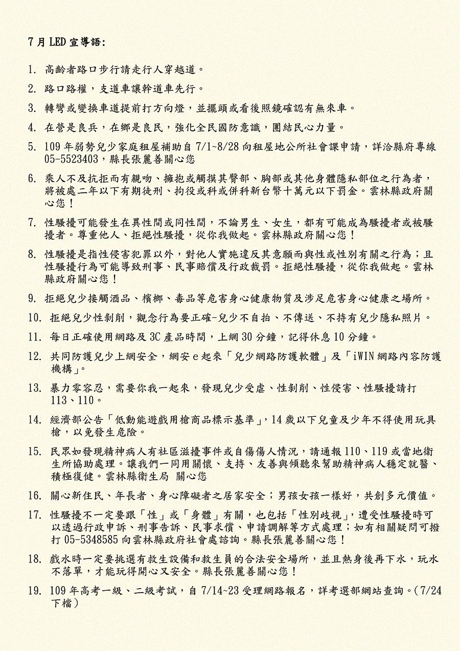 109年7月 LED 跑馬燈 政令宣傳   【斗六巿衛生所關心您】