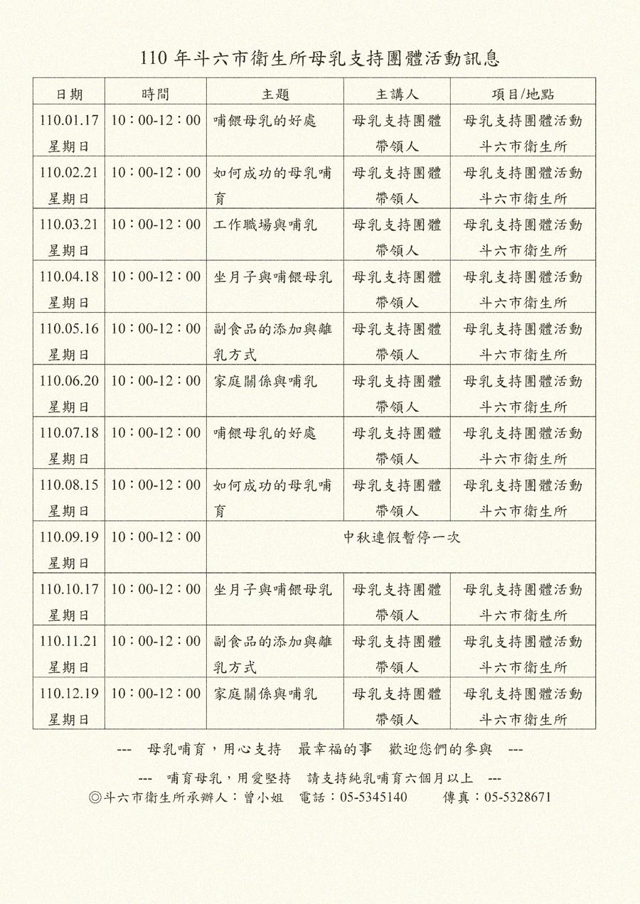 110年 斗六市衛生所 母乳支持團體活動訊息001