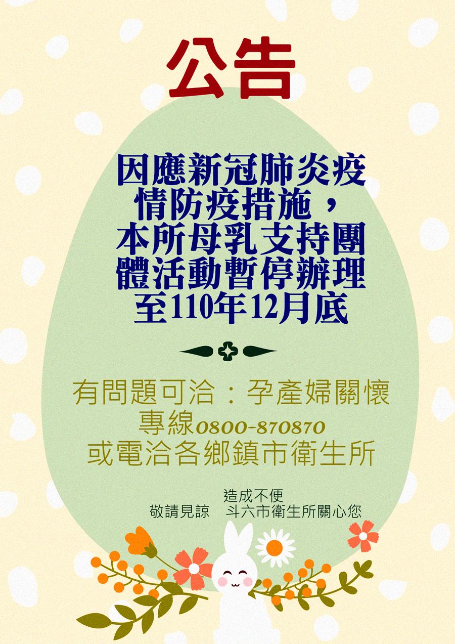 因疫情,母乳支持團體暫停至110年12月底   【斗六巿衛生所關心您】