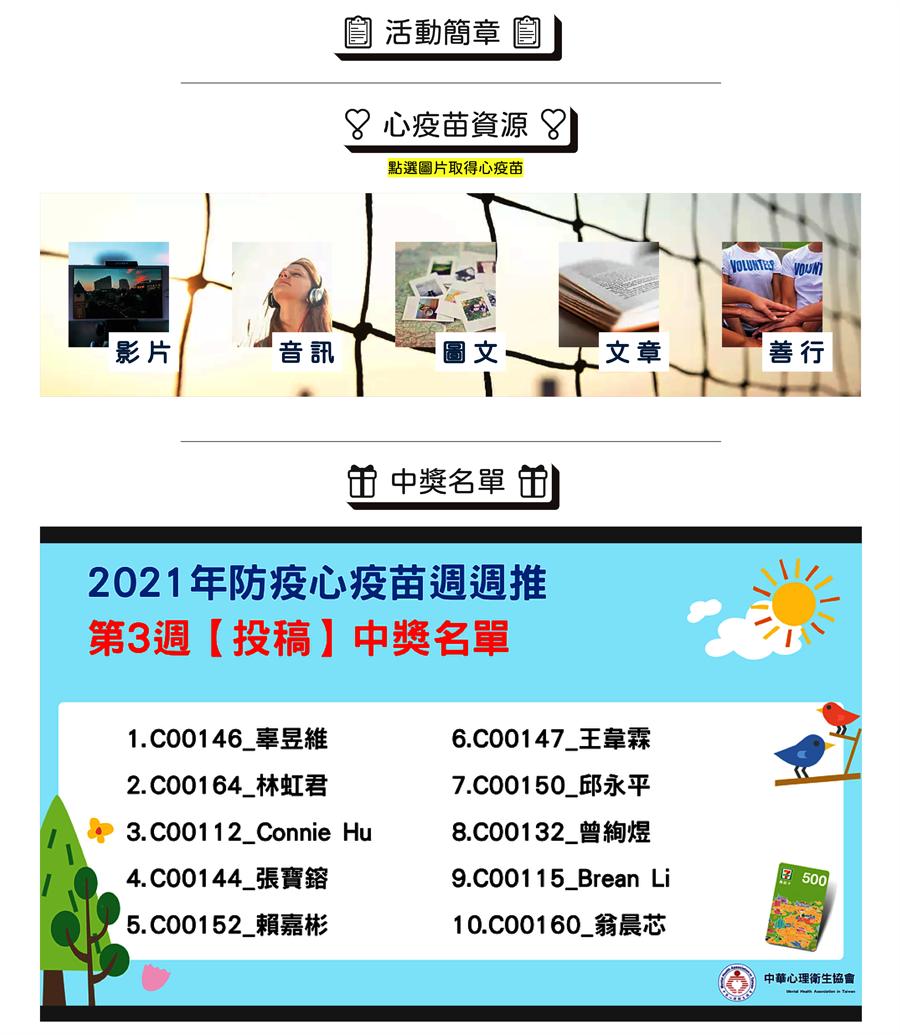 2021年防疫心疫苗_週週推 _ 心防疫02